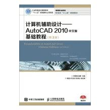 Computer Aided Design: AutoCAD 2010 Chinese version of the basic tutorial (3rd edition)(Chinese Edition)