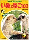 Mook Dog and cat 100 (animal album 2) (1995) ISBN: 4062656027 [Japanese Import] [Japanese] Book