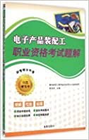 Book Vocational qualifications solution to a problem electronics assembly worker(Chinese Edition)