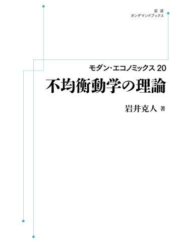 不均衡動学の理論【モダン・エコノミックス20】 (岩波オンデマンドブックス)