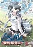 Vol. 1-Izumo: Takeki Tsurugi No Senki