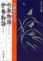 大庭みな子の竹取物語・伊勢物語 (集英社文庫―わたしの古典)