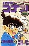名探偵コナン 特別編 (28) (てんとう虫コミックス)