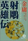 [本]射雕英雄伝―金庸武侠小説集 (1)