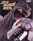 Godzilla vs Mechagodzilla ultra Complete Works (TV-kun Deluxe favorite book) (1993) ISBN: 4091014399 [Japanese Import]