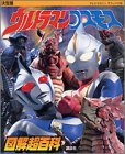 Decision Ultraman Cosmos Illustrated Encyclopedia super (TV Magazine Deluxe) (2002) ISBN: 4063044777 [Japanese Import]