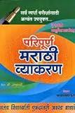 Paripurna Marathi Vyakaran - 3100 Vastunishtha Prashnansah