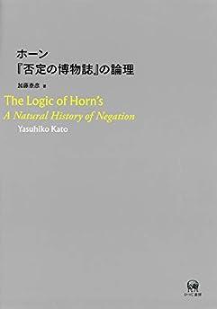 ホーン『否定の博物誌』の論理