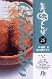 美味しんぼ (25) (小学館文庫)