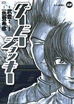 Derby Jockey (13) (Young Sunday Comics) (2002) ISBN: 4091527132 [Japanese Import]