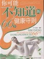 You may not know the 66 Health Code(Chinese Edition) pdf epub