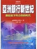 img - for Yazhou yin hang xin shi ji: Ying jie jing zheng yu tun bing de shi dai (Next) (Mandarin Chinese Edition) book / textbook / text book