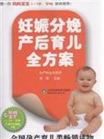 Download pregnancy. childbirth and postpartum parenting whole program (including VCD CD)(Chinese Edition) pdf
