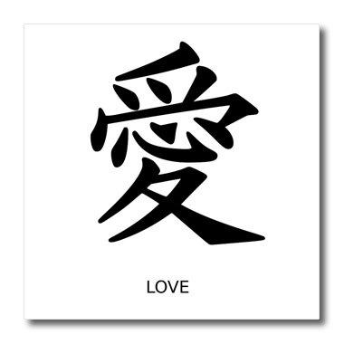 Amazon 3drose Ht557223 Love Kanji Art Japanese Words