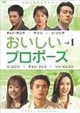[DVD]おいしいプロポーズ 第1巻 [DVD]