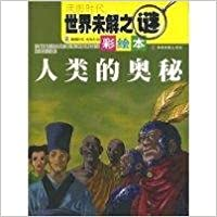 Book world mystery (painted version): the mystery of the human(Chinese Edition)