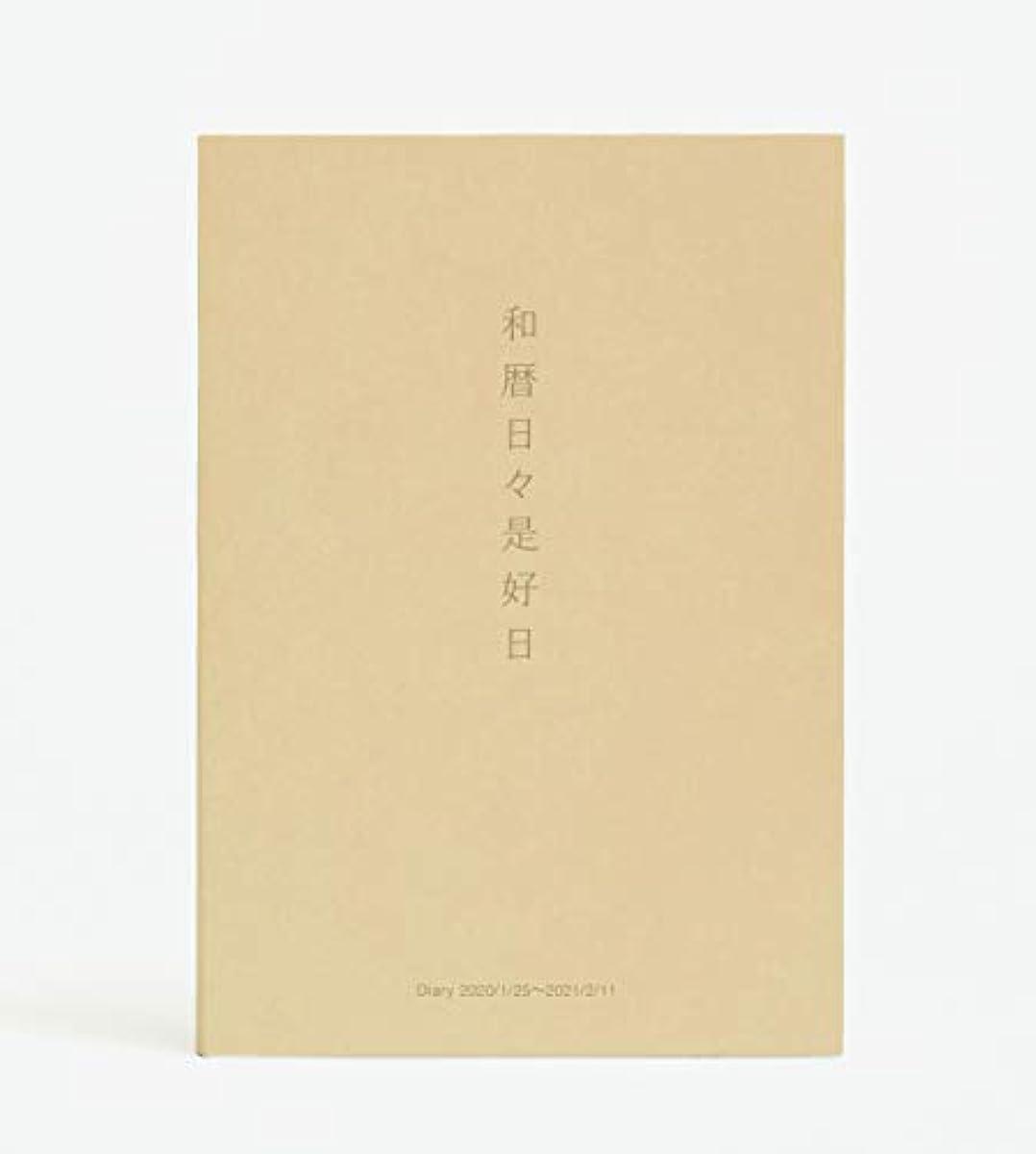 [해외] LUNAWORKS 일본력 2020년 다이어리 B6