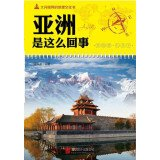 Eye-opening cultural geography book: Asia is such a thing(Chinese Edition) pdf epub