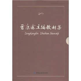 Download Had Kanglin editor of the textbook set (Set of 5) [Paperback](Chinese Edition) pdf