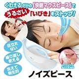 ノイズピース いびき防止 いびき対策 マウスピース 日本製