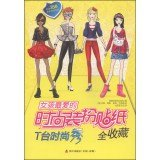 img - for Girls love fashion dress sticker full collection: T sets fashion show(Chinese Edition) book / textbook / text book