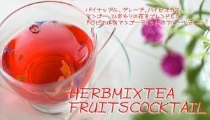 [Fruit tea] HERB MIX TEA: FRUITS COCKTAIL ''fruit cocktail'' (500g) [decaffeinated] [for business] by Shops Tees clover tea (Image #1)