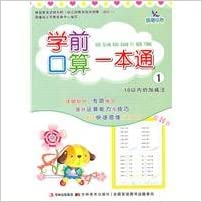 pre-school I considered an addition and subtraction within through 1:10(Chinese Edition)