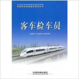 Bus inspection car workers(Chinese Edition)