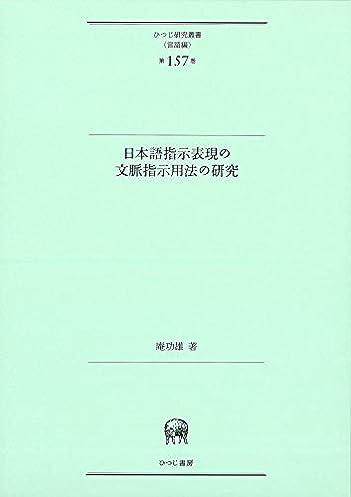 日本語指示表現の文脈指示用法の研究