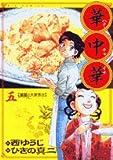 華中華 5 (ビッグコミックス)