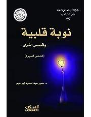 رابطة الأدب الإسلامي: نوبة قلبية