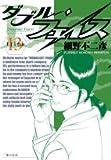 ダブル・フェイス (13) (ビッグコミックス)