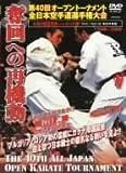 Kyokushinkaikan THE 40th ALL JAPAN OPEN KARATE TOURNAMENT ~The reboot to recapture ~[DVD]