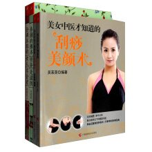 Download Regulating Five women will not be old beauty is the fundamental task + + Yin Chinese medicine beauty known only scraping Facial + Facial moxibustion (set of 4)(Chinese Edition) pdf