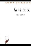 结构主义 (汉译世界学术名著丛书)