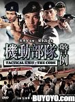 Tactical Unit: The Code (Blu-ray Version)