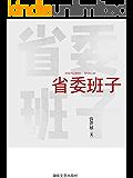 省委班子 第一部(公务员必读,最具政治智慧的官场生存小说,在这风云变幻、凶险莫测的官场,如何稳坐着钓鱼台?)