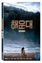 Haeundae (Blu Ray)
