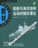Download Ships and Ocean Structures random movement theory(Chinese Edition) PDF