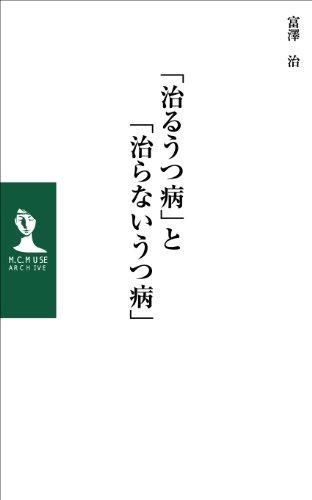 「治るうつ病」と「治らないうつ病」 (M.C.MUSE ARCHIVE 1)