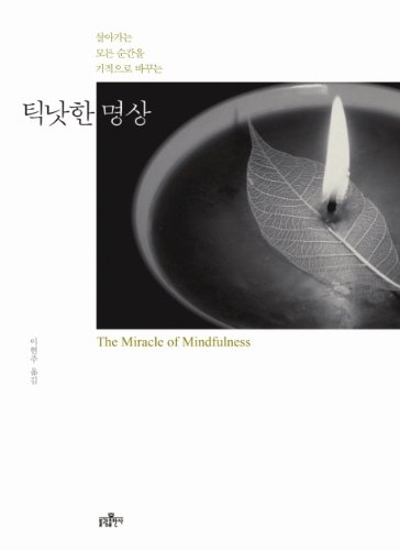 The Miracle of Mindfulness (Korean Edition)
