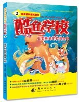 Read Online Marine encyclopedia hilarious story School 2 Barracuda really want to fish cartilaginous fish life squad(Chinese Edition) pdf