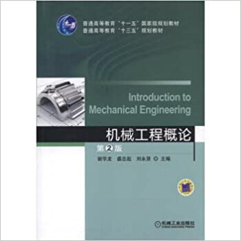 Book Introduction to Mechanical Engineering (2nd Edition)(Chinese Edition)