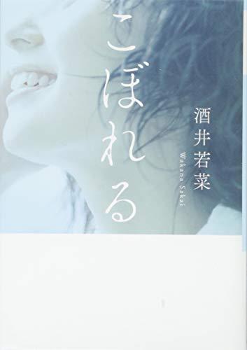 こぼれる(キノブックス文庫)
