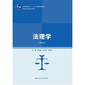Jurisprudence (Fourth Edition) (Vocational law textbook series; higher education eleven five national planning textbook)(Chinese Edition) PDF