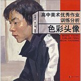 Read Online High school art excellent job training analysis : Color Picture(Chinese Edition) ebook