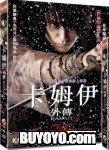 Kamui - The Lone Ninja (Blu-ray Version)