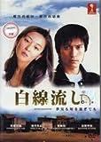 Before Graduation Aka Hakusen Nagashi - English Subtitle by Nagase Tomoya - Sakai Miki - Takashi Kashiwabara - Kotomi Kyono