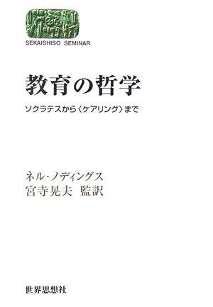 """教育の哲学―ソクラテスから""""ケアリング""""まで (SEKAISHISO SEMINAR)"""