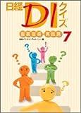 日経DIクイズ 服薬指導・実践篇7